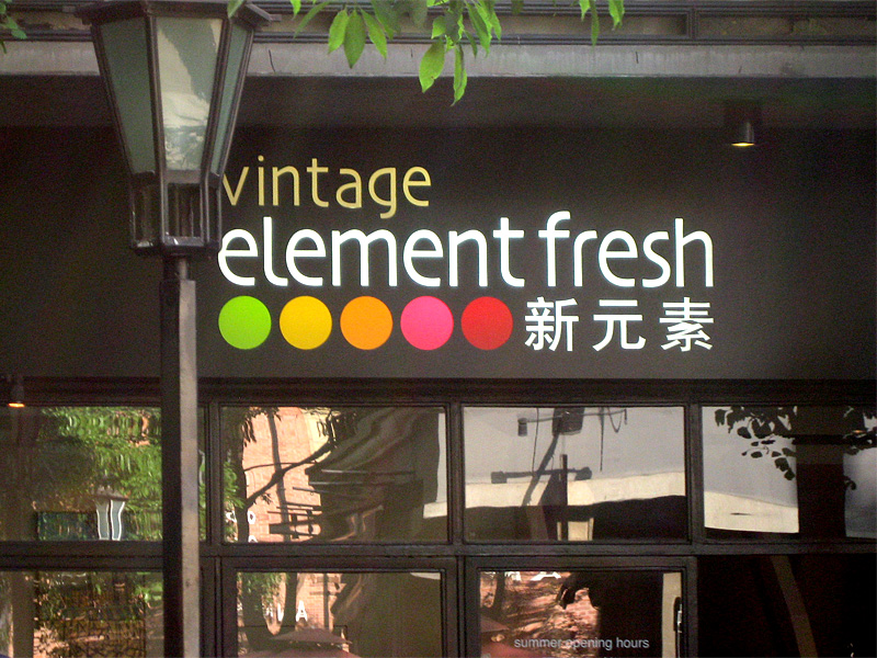 Restaurant vintage element fresh