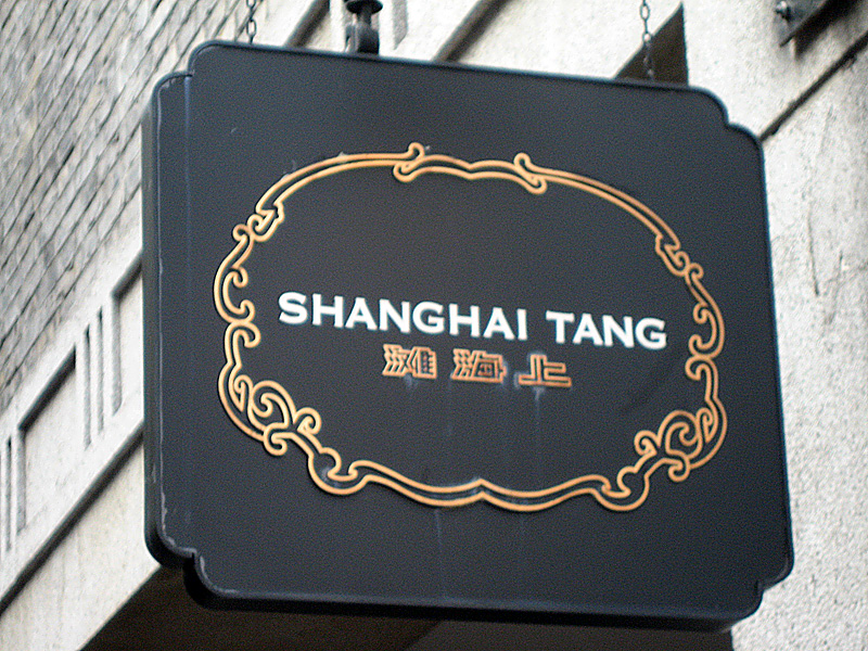 Boutique de vêtements Shanghai Tang